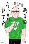 ある日うっかりPTA  著:杉江松恋