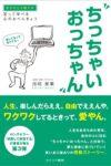 ちっちゃいおっちゃん 笑って学べる心のおべんきょう  著:尾崎里美