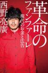 革命のファンファーレ 現代のお金と広告  著:西野亮廣