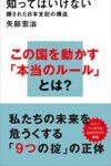 知ってはいけない 隠された日本支配の構造  著:矢部宏治