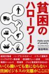 貧困のハローワーク  著:増田明利