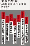 未来の年表 人口減少日本でこれから起きること  著:河合雅司