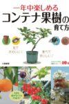 一年中楽しめるコンテナ果樹の育て方 たのしい園芸  著:大森直樹