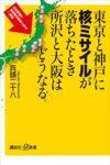 東京と神戸に核ミサイルが落ちたとき所沢と大阪はどうなる  著:兵頭二十八