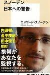 スノーデン 日本への警告  著:エドワード・スノーデン
