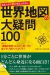 日本人の9割が答えられない世界地図の大疑問100  著:話題の達人倶楽部