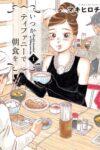 いつかティファニーで朝食を  著:マキヒロチ