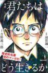 漫画 君たちはどう生きるか  著:吉野源三郎・羽賀翔一