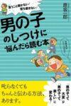 男の子のしつけに悩んだら読む本  著:原坂一郎