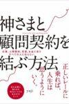 神さまと顧問契約を結ぶ方法  著:yuji
