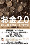 お金2.0 新しい経済のルールと生き方  著:佐藤航陽