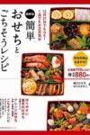 簡単おせちとごちそうレシピ  著:堀江ひろ子・ほりえさわこ