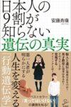 日本人の9割が知らない遺伝の真実  著:安藤寿康