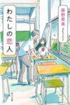 わたしの恋人  著:藤野恵美