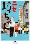 ニセ坊っちゃん  著:東貴博