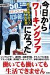 今日からワーキングプアになった 底辺労働にあえぐ34人の素顔  著:増田明利
