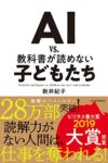 AI vs. 教科書が読めない子どもたち  著:新井紀子
