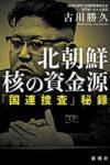北朝鮮 核の資金源 「国連捜査」秘録  著:古川勝久