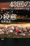 43回の殺意 川崎中1男子生徒殺害事件の深層  著:石井光太