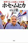 世界でもっとも貧しい大統領 ホセ・ムヒカの言葉  著:佐藤美由紀