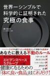 世界一シンプルで科学的に証明された究極の食事  著:津川友介