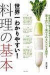 世界一わかりやすい! 料理の基本  著:田口成子
