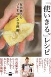 """「使いきる。」レシピ 有元葉子の""""しまつ""""な台所術  著:有元葉子"""