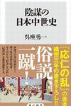 陰謀の日本中世史  著:呉座勇一