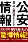 公安情報  著:井上太郎