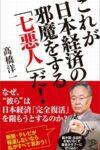 これが日本経済の邪魔をする「七悪人」だ!  著:高橋洋一