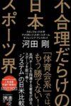 不合理だらけの日本スポーツ界  著:河田剛