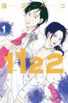 1122  著:渡辺ペコ