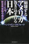 崩壊するアメリカ 巻き込まれる日本  著:ベンジャミン・フルフォード