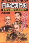 本当は誤解だらけの「日本近現代史」 世界から賞賛される栄光の時代  著:八幡和郎