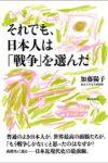それでも、日本人は「戦争」を選んだ  著:加藤陽子