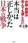 中国・韓国が死んでも隠したい 本当は正しかった日本の戦争  著:黄文雄