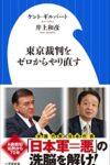 東京裁判をゼロからやり直す  著:ケント・ギルバート / 井上和彦