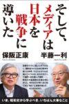 そして、メディアは日本を戦争に導いた  著:半藤一利・保阪正康