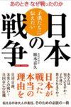 子供たちに伝えたい日本の戦争 あのときなぜ戦ったのか  著:皿木喜久