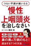 つらい不調が続いたら慢性上咽頭炎を治しなさい 鼻の奥が万病のもと! 退治する7つの方法  著:堀田修
