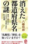 消えた都道府県名の謎 意外と知らない「ふるさとの成り立ち」47の物語  著:八幡和郎