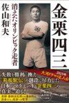 金栗四三 消えたオリンピック走者  著:佐山和夫