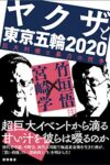 ヤクザと東京五輪2020 巨大利権と暴力の抗争  著: 竹垣悟・宮崎学