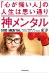 神メンタル 「心が強い人」の人生は思い通り  著:星 渉