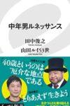 中年男ルネッサンス  著:田中俊之・山田ルイ53世
