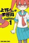上野さんは不器用  著:tugeneko