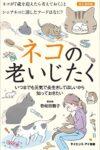 ネコの老いじたく いつまでも元気で長生きしてほしいから知っておきたい  著:壱岐田鶴子