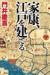 家康、江戸を建てる  著:門井慶喜