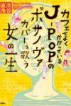 カフェでよくかかっているJ-POPのボサノヴァカバーを歌う女の一生  著:渋谷直角