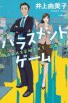 ハラスメントゲーム  著:井上由美子